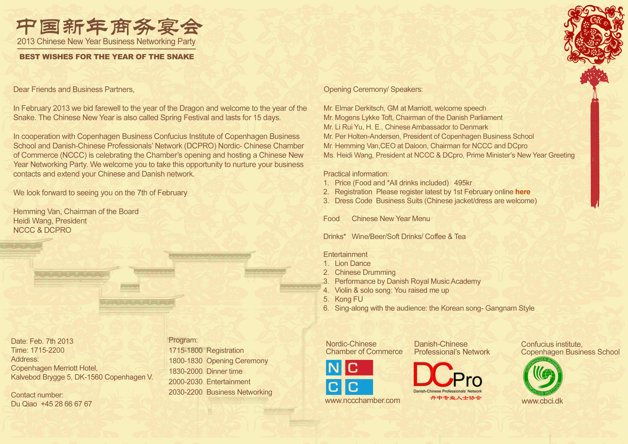 invitation registration 2013 chinese new year business networking party